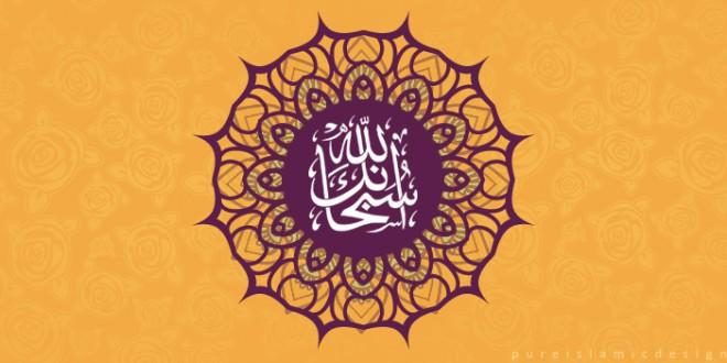 Allah'ın rahmetinin gölgeleri