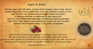 Ayet-el Kürsi, video, Arapça ve Türkçe