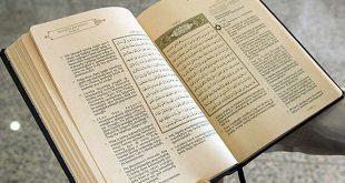 Kur'an terminolojisi